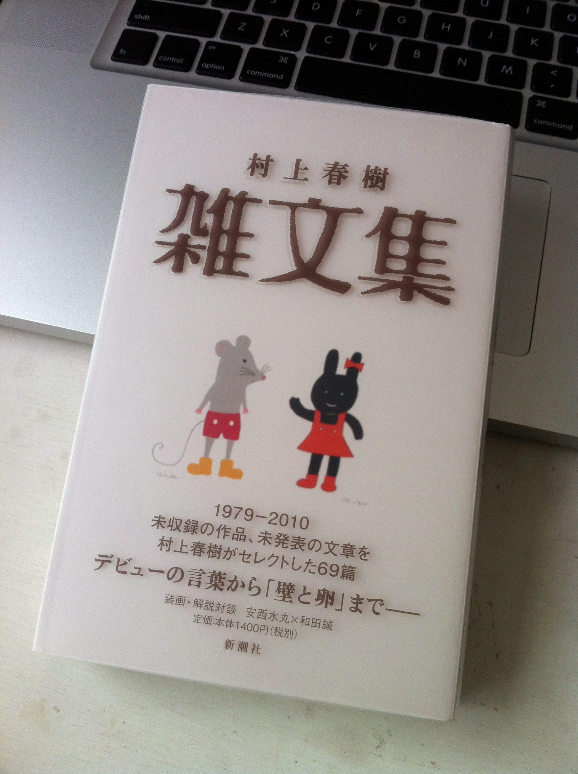 무라카미 하루키 잡문집. 村上 春樹ー雑文集